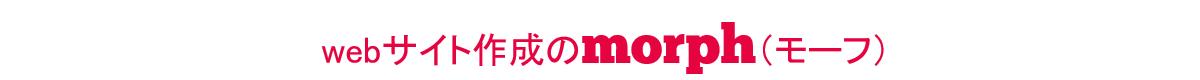 webサイト作成のmorph(モーフ)