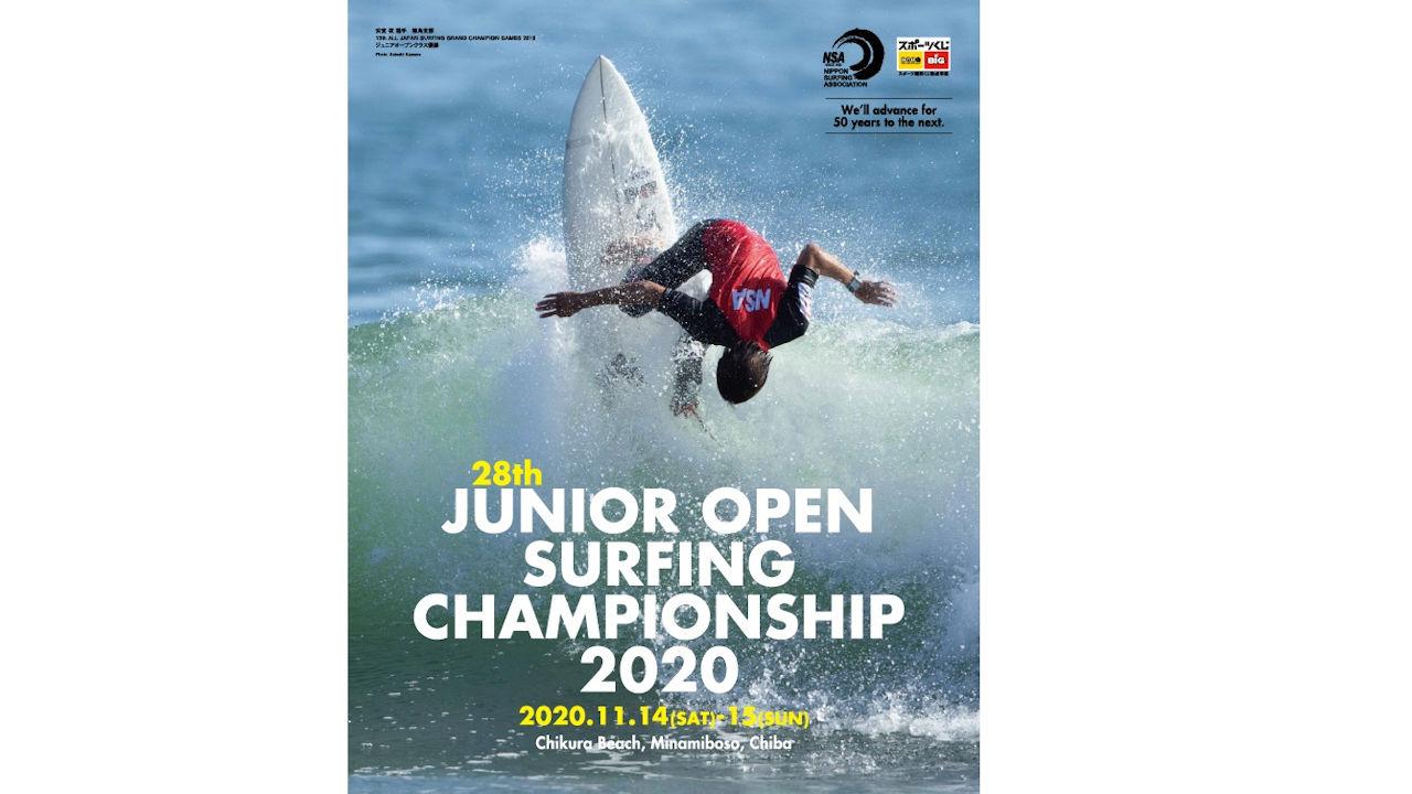 NSA-第28回ジュニアオープンサーフィン選手権大会(2020)