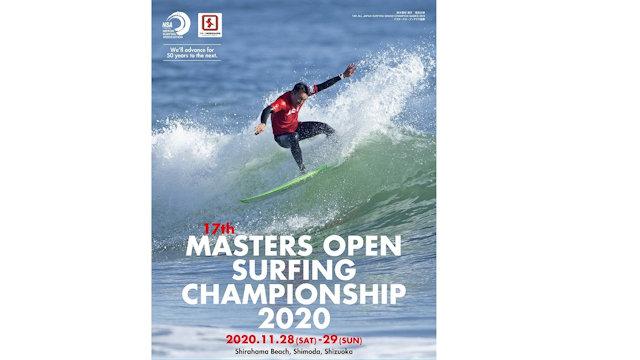 第17回マスターズオープンサーフィン選手権大会(2020)